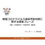 新型コロナウイルス対策の接客用語集【World Menu】