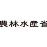 【農林漁業者向け】経営継続補助金 申請受け付け開始 (2020年06月30日)【農林水産省】