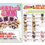 飲食店向け第二弾:消費者の皆さんに業務用食材を販売しませんかポスター【関東食糧】