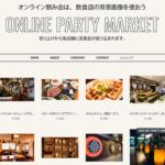 【飲食店支援】オンライン飲み会の背景を購入して飲食店を応援【ONLINE PARTY MARKET】