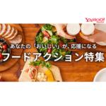 Yahoo! JAPAN主催「フードアクション特集」【Yahoo!JAPAN】