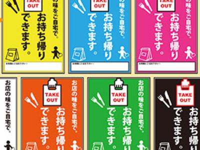 飲食店向け第四弾:テイクアウトやっています、告知用ポスター【関東食糧】