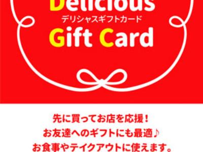 デリシャスギフトカード(ダウンロード可)【埼玉ランチ情報局】