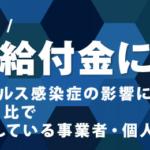 【まとめ】[5月1日(金)より申請受付開始]持続化給付金について(更新:5/20)