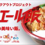 【#埼玉エール飯・ちょこたび・つなぐデリ】埼玉県内飲食店を引き続き応援!