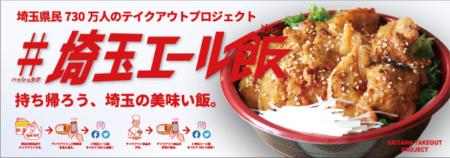 【#埼玉エール飯】埼玉県内の飲食店を応援!! SNSテイクアウトプロジェクト がスタート!!