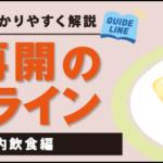 【わかりやすく解説】飲食店の営業再開についてのガイドライン_vol.1【店内飲食編】