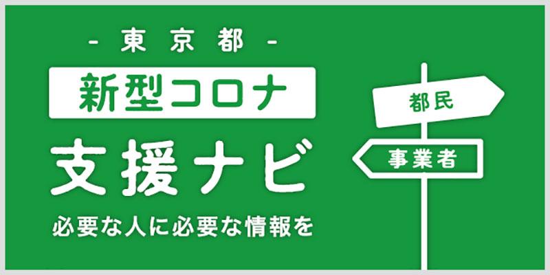 東京 都 コロナ ウイルス