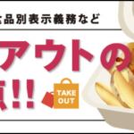 【まとめ】飲食店テイクアウト&デリバリーの注意点・ハサップとは(5/14更新)