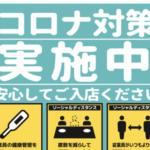 【ツール】コロナ対策ポスター【PDF:関東食糧株式会社】