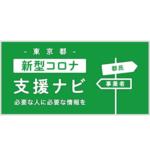 【個人・事業者向け】東京都 新型コロナウイルス感染症 支援情報ナビ【東京都】