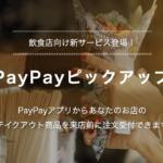 テイクアウトの事前注文サービス「PayPayピックアップ」がスタート【PayPay】