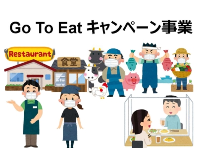 「Go To Eatキャンペーン事業」について(事業者公募を開始:2020/7/27現在)【農林水産省】