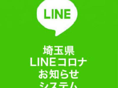 埼玉県LINEコロナお知らせシステム(7/10開始)【埼玉県】