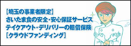 【埼玉限定】テイクアウト・デリバリーの賠償保険[クラウドファンディング]