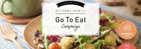 10/5更新)「Go To Eatキャンペーン事業」スタート!