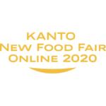 毎年恒例、食の展示会「ニューフードフェア」今年はオンラインで開催【関東食糧】