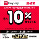 「超PayPay祭」2021年3月1日〜3月28日実施【PayPay】