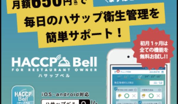 飲食店のためのハサップ 管理サポートアプリ「HACCP Bell(ハサップベル)」が登場!